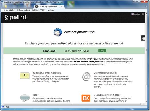 gandi.net 甘地免费.ME域名教程