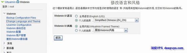 virtualmin-3